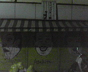 高円寺ルック商店街アーカイヴ。(深夜編)_d0002395_0322083.jpg