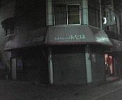 高円寺ルック商店街アーカイヴ。(深夜編)_d0002395_0323794.jpg