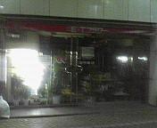 高円寺ルック商店街アーカイヴ。(深夜編)_d0002395_0325320.jpg