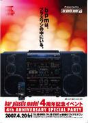 4/20 bar plastic model4周年記念イベント_b0023824_4415342.jpg