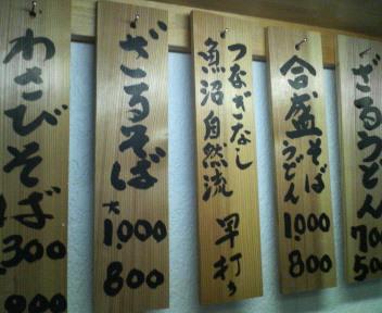 権現堂の弥三郎婆_f0050226_12415861.jpg