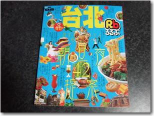 4月17日台北のガイドブック