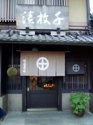 京漬物のお気に入り店 (村上重本店)_f0012154_1104412.jpg