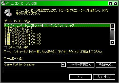 ロクヨンコントローラを、PCで。_c0004568_22455427.jpg