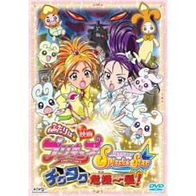 映画 『プリキュアS☆S チクタク危機一髪!』DVD発売!_a0087471_251813.jpg