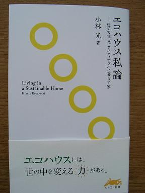 今、読んでいる本。_b0095981_16495968.jpg