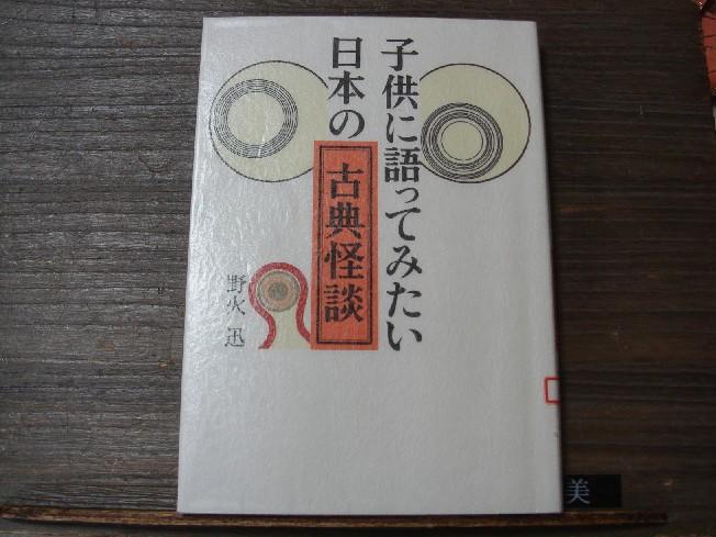 子供に語ってみたい日本の古典怪談_e0048582_2345882.jpg