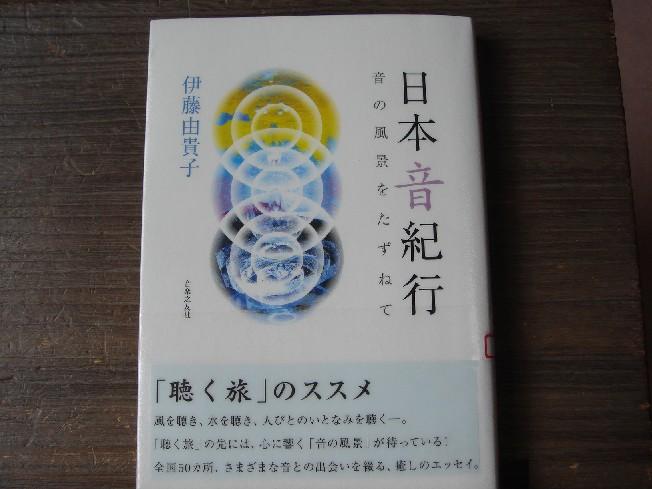 日本音紀行_e0048582_2347771.jpg