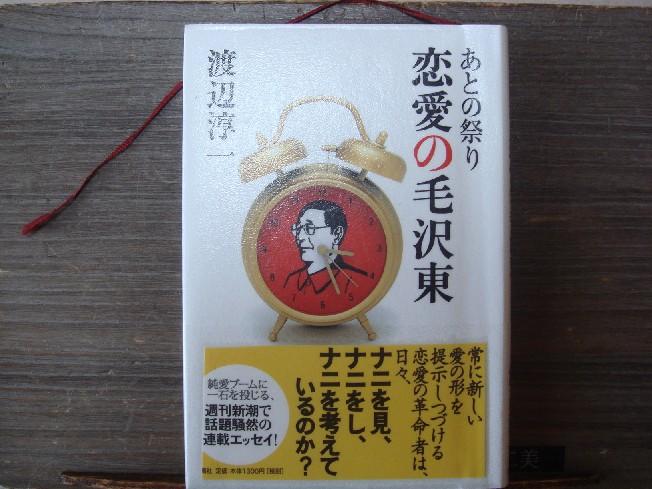 恋愛の毛沢東~_e0048582_23505881.jpg