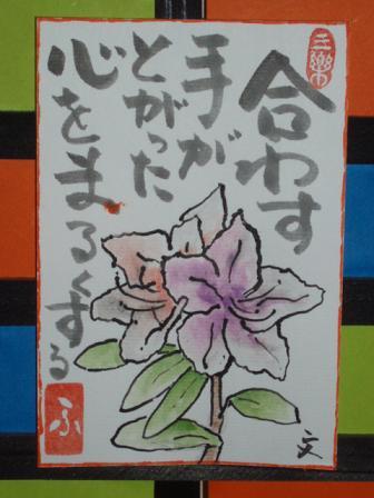 絵手紙(さつきの花) 75_b0104092_14594211.jpg
