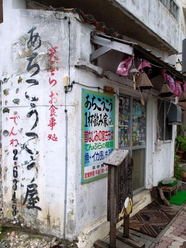 GRD de 宮古島5_e0004009_082688.jpg