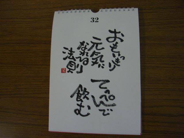 日めくりカレンダー_d0085634_104606.jpg