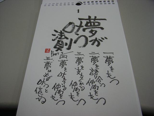 日めくりカレンダー_d0085634_10512147.jpg