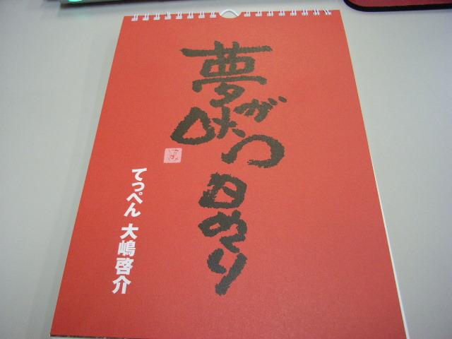 日めくりカレンダー_d0085634_1051769.jpg