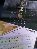 パンダの観劇_b0096957_236339.jpg
