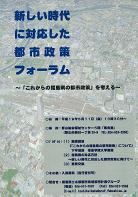 福島県、『新しい時代に対応した都市政策フォーラム』を5月11日に郡山市で開催 福島県郡山市_f0061306_10431863.jpg