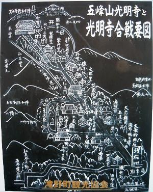 黒地に白で五峰山光明寺と光明寺合戦要図と書かれた手書き風の地図とイラスト。ずーっと山を登って上まで行かなければならないようです。