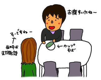 いわやんの悲劇 〜リターンズ〜_a0093189_12373211.jpg