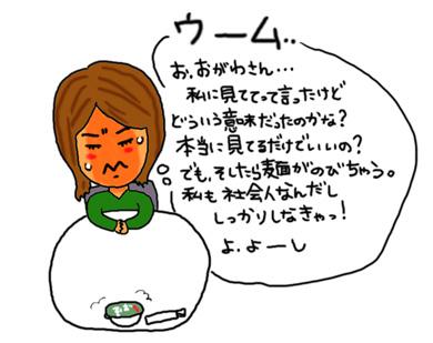 いわやんの悲劇 〜リターンズ〜_a0093189_13101377.jpg