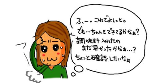 いわやんの悲劇 〜リターンズ〜_a0093189_13391446.jpg