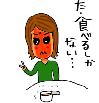 いわやんの悲劇 〜リターンズ〜_a0093189_13523032.jpg