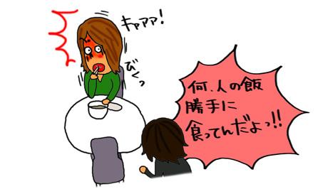 いわやんの悲劇 〜リターンズ〜_a0093189_1481282.jpg