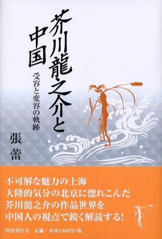 大連海事大学外文学院日語系 張蕾先生の日本語著書が刊行された_d0027795_8344952.jpg