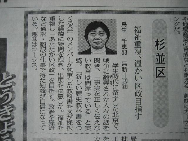 東京都杉並区 区長選候補者の鳥生千恵さんは 北京留学経験者_d0027795_8475474.jpg