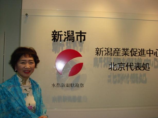 新泻市产业促进中心北京代表处正式成立_d0027795_930588.jpg