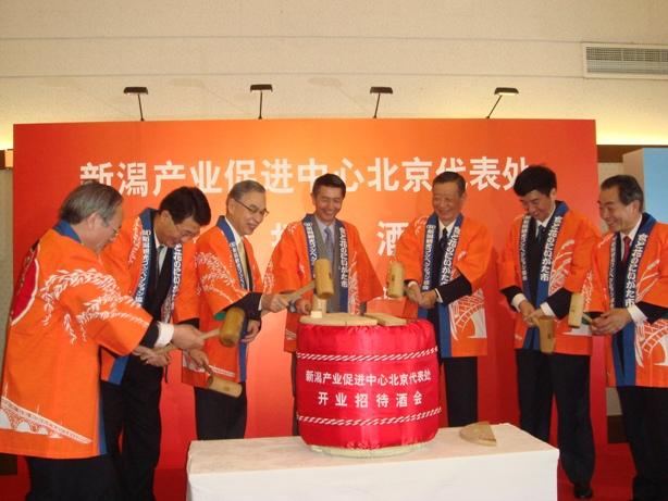 新泻市产业促进中心北京代表处正式成立_d0027795_9311679.jpg