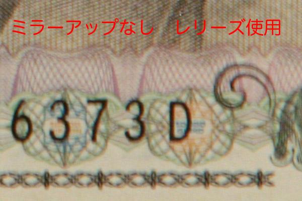 レンズ台座ブレテスト_f0077521_21533493.jpg