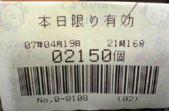 f0065228_0174434.jpg
