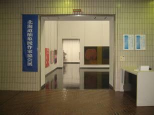 149) 市民ギャラリー 「北海道抽象派作家協会展」 ~4月22日(日)まで _f0126829_1157279.jpg