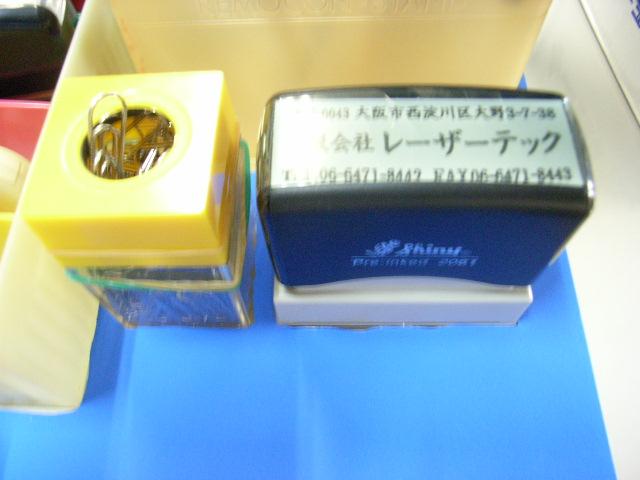 俺のハンコはタバコが好きで いつもプカプカプカ_d0085634_1029579.jpg
