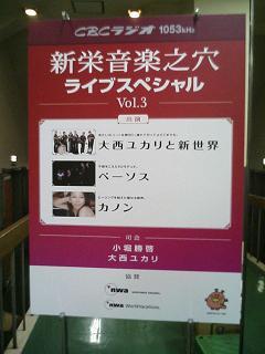 25.新栄音楽之穴 公開録音 in CBC第一スタジオ_e0013944_049953.jpg