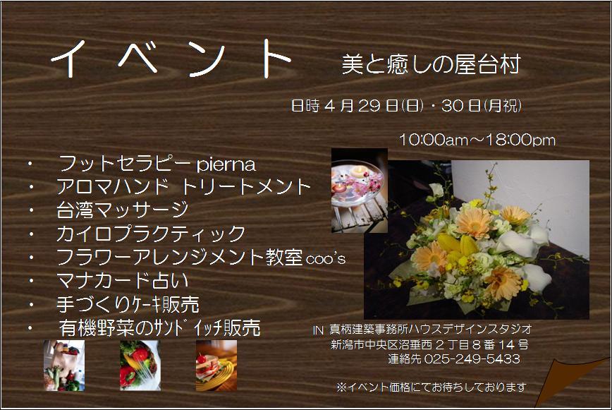 イベントポスター_e0034653_20524789.jpg