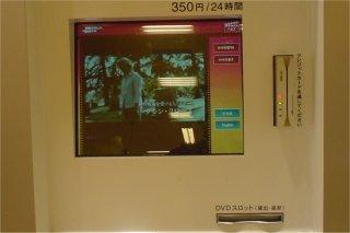 DVDレンタル機「アスタラビスタ」が長野に上陸!_a0003909_21295255.jpg