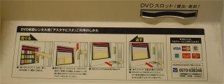 DVDレンタル機「アスタラビスタ」が長野に上陸!_a0003909_21321987.jpg