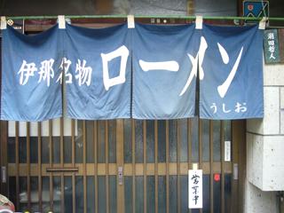 NHK教育に出演 & 長野でローメン_c0053520_171731100.jpg