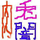 d0002224_11431577.jpg