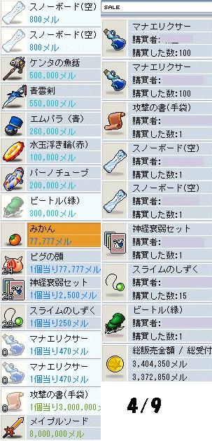 c0055827_16444046.jpg