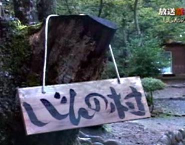 放送禁止5/しじんの村_a0093332_22352015.jpg