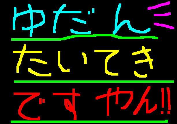 f0056935_20305168.jpg