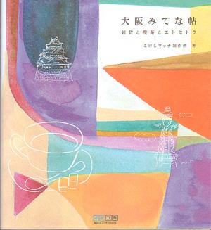 大阪みてな帖 雑貨と喫茶とエトセトラ に掲載して頂いてます_a0043747_14544998.jpg