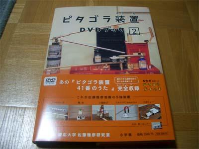楽天ブックス: ピタゴラ装置 DVDブック1 - (趣味/教 …