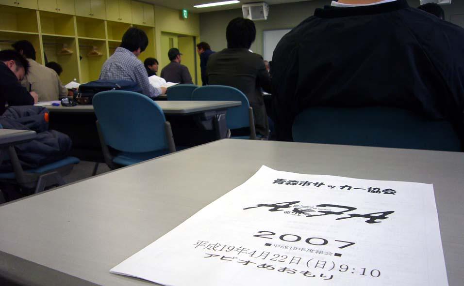 青森サッカー協会 こちらも総会_f0116421_21573376.jpg