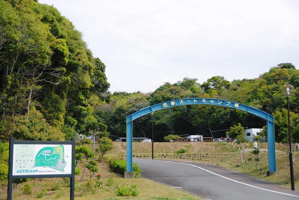 行ってきました!志摩オートキャンプ場_a0049296_1875528.jpg