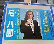 選挙行ったか?!_f0053757_23561261.jpg