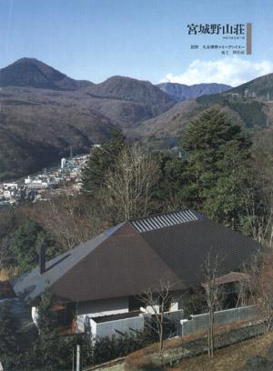 箱根の週末住宅「宮城野山荘」_d0027290_2349065.jpg