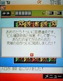 b0004697_1834395.jpg